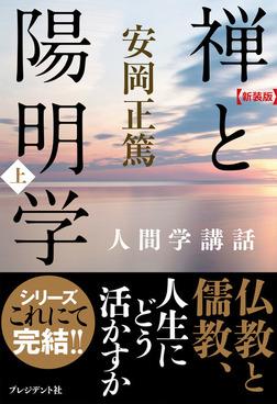 [新装版]禅と陽明学・上―人間学講話-電子書籍