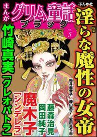 まんがグリム童話 ブラック淫らな魔性の女帝 Vol.5