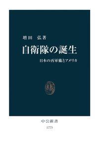 自衛隊の誕生 日本の再軍備とアメリカ