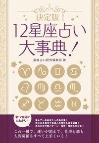 決定版!12星座占い大事典 12冊セット