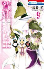 贄姫と獣の王 9巻