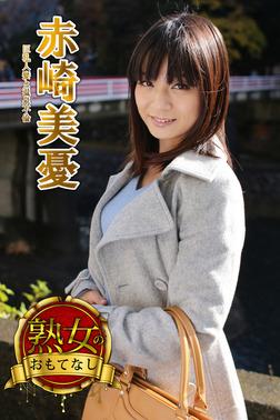 【熟女のおもてなし】巨乳人妻と温泉不倫 赤崎美憂-電子書籍