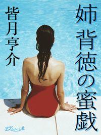 姉 背徳の密戯(アデュルト社)