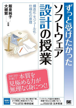 ずっと受けたかったソフトウェア設計の授業-電子書籍