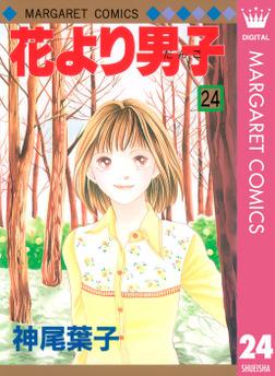 花より男子 24-電子書籍