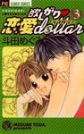 欲しがり・恋愛dollar(フラワーコミックス)
