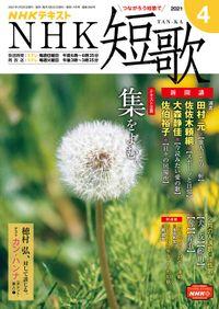 NHK 短歌 2021年4月号