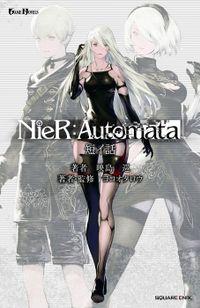 小説NieR:Automata(ニーアオートマタ) 短イ話