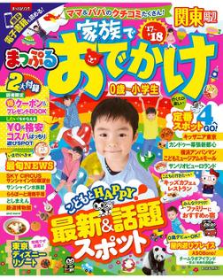 まっぷる 家族でおでかけ 関東周辺'17-'18-電子書籍