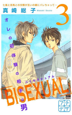 BISEXUAL プチデザ(3)-電子書籍