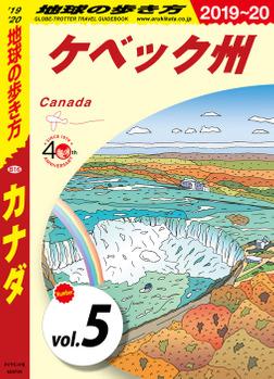 地球の歩き方 B16 カナダ 2019-2020 【分冊】 5 ケベック州-電子書籍