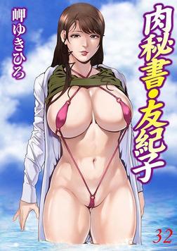 肉秘書・友紀子 32-電子書籍