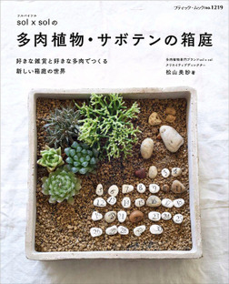 sol × solの多肉植物・サボテンの箱庭-電子書籍