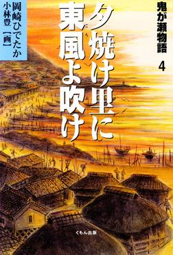 鬼が瀬物語〈4〉夕焼け里に東風(こち)よ吹け-電子書籍
