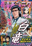 漫画ゴラク 2021年 4/30 号