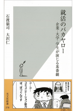 就活のバカヤロー~企業・大学・学生が演じる茶番劇~-電子書籍