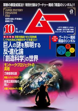 ムー2015年10月号-電子書籍
