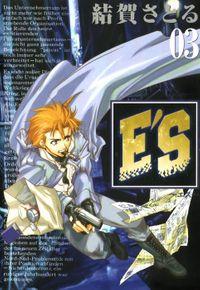 E'S 3巻