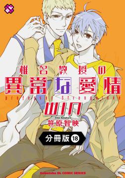 椎名教授の異常な愛情【分冊版】18-電子書籍