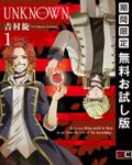 UNKNOWN 1巻【期間限定 無料お試し版】