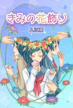 きみの花飾り-電子書籍