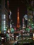 月刊 東京タワーvol.10 六本木・麻布台 2006-2017