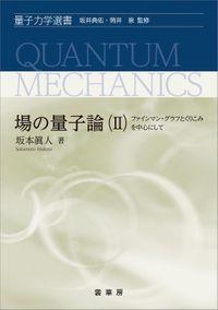 場の量子論(II) ファインマン・グラフとくりこみを中心にして