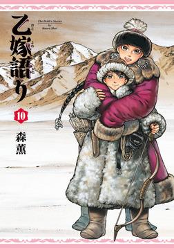 乙嫁語り 10巻-電子書籍