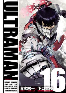 ULTRAMAN(16)-電子書籍