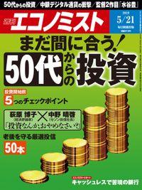 週刊エコノミスト (シュウカンエコノミスト) 2019年05月21日号