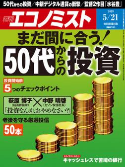 週刊エコノミスト (シュウカンエコノミスト) 2019年05月21日号-電子書籍