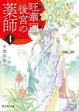 旺華国後宮の薬師 4-電子書籍