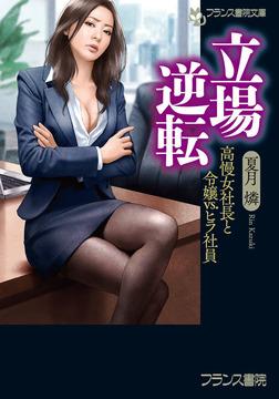 立場逆転 高慢女社長と令嬢vs.ヒラ社員-電子書籍