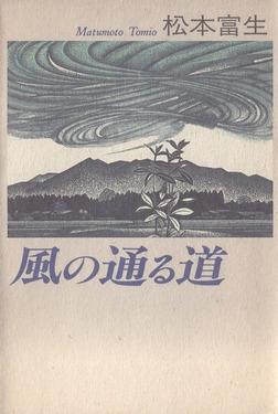 風の通る道-電子書籍