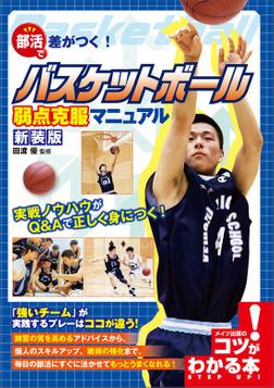部活で差がつく!バスケットボール 弱点克服マニュアル 新装版-電子書籍
