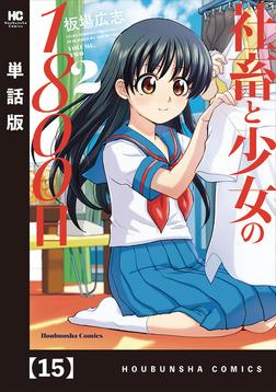 社畜と少女の1800日【単話版】 15-電子書籍