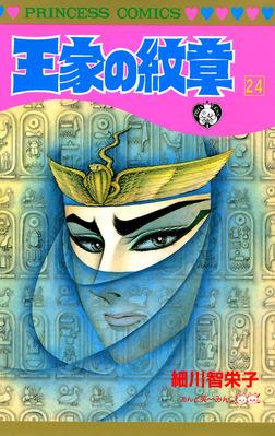 王家の紋章 24-電子書籍