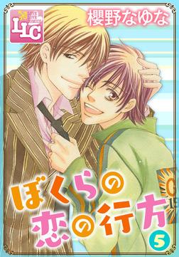 ぼくらの恋の行方5-電子書籍