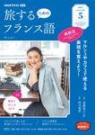 NHKテレビ 旅するためのフランス語 2021年5月号