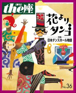 the座 36号 花よりタンゴ(1997)-電子書籍
