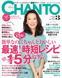 CHANTO 2015年 03月号