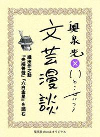 織田作之助『夫婦善哉』『六白金星』を読む(文芸漫談コレクション)