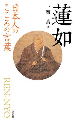 日本人のこころの言葉 蓮如-電子書籍