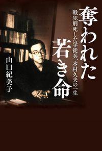 奪われた若き命 戦犯刑死した学徒兵、木村久夫の一生