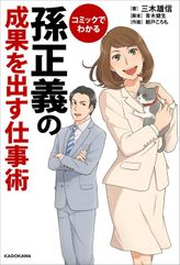 コミックでわかる 孫正義の成果を出す仕事術(中経☆コミックス)