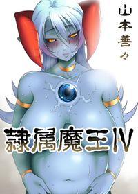 隷属魔王(4)