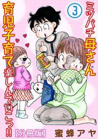 ミツバチ母さん 育児子育て楽しんでいこっ!!【分冊版】3