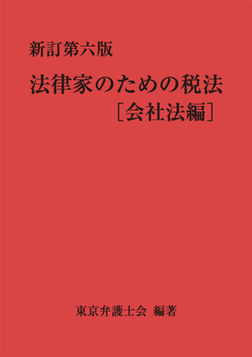 新訂第六版 法律家のための税法[会社法編]-電子書籍
