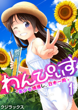 わんぴいす~美少女捕獲し、日本一周~ 1巻-電子書籍