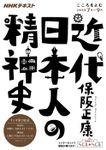 NHK こころをよむ 近代日本人の精神史2018年7月~9月